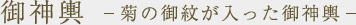 御神輿 -菊の御紋が入った御神輿-